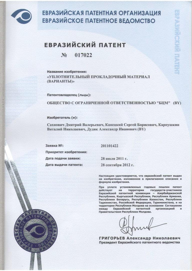 Патент №017022
