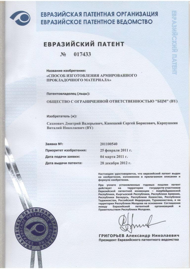 Патент №017433