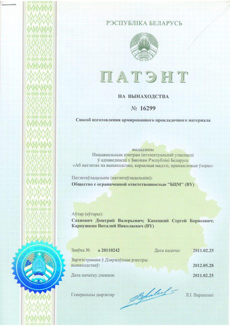 Патент №16299