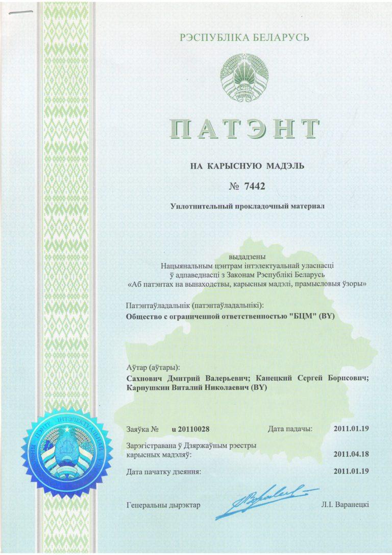 Патент №7442