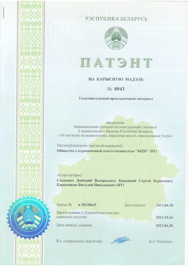 Патент №8943