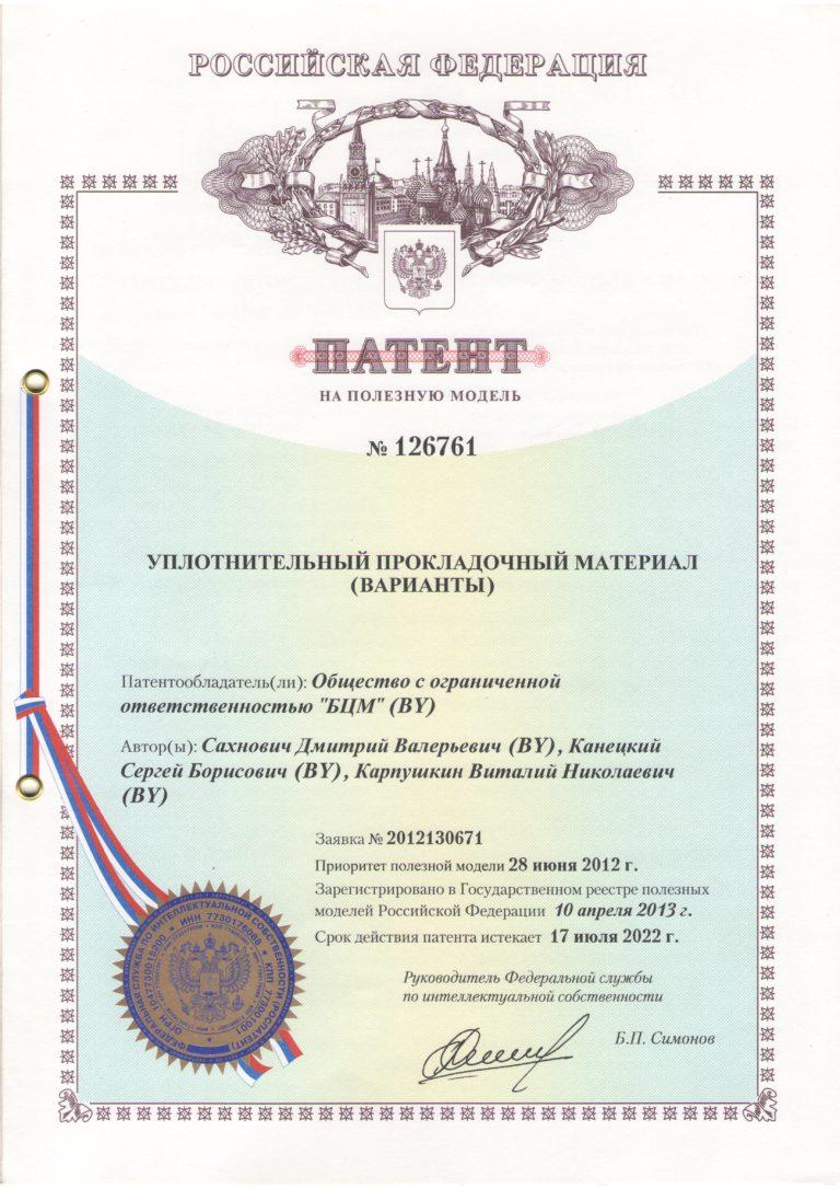 Пасведчанне №57832