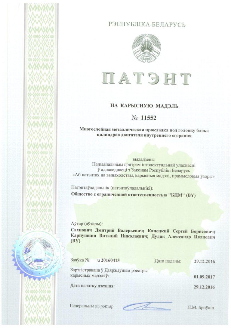 ПАТЕНТ №11552