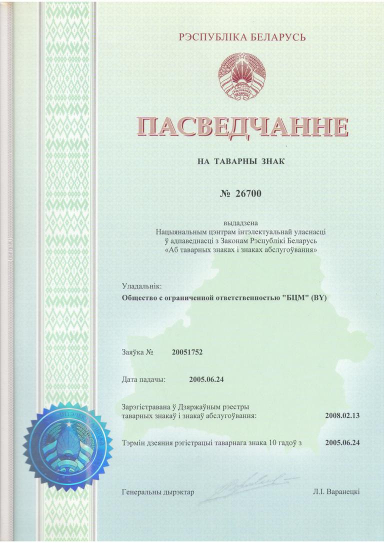 Патент №103854