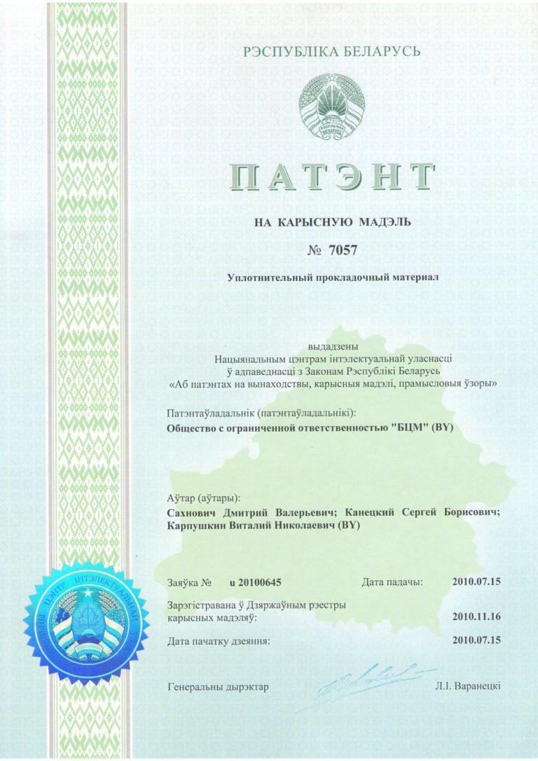 Патент №7057