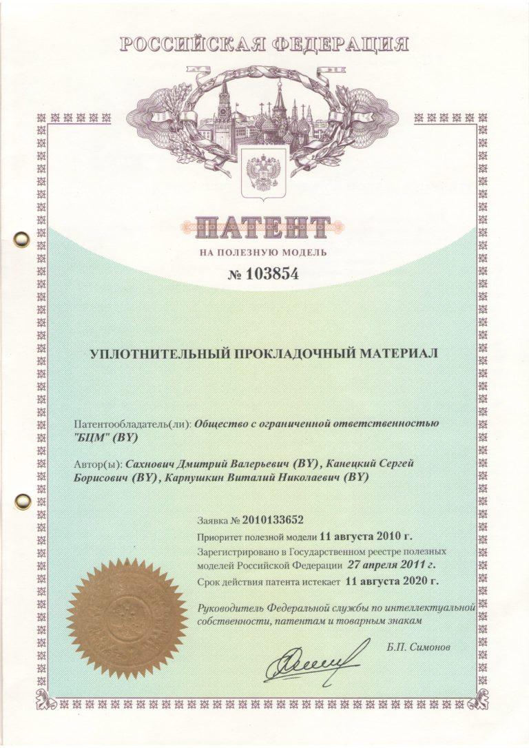 Патент №106701