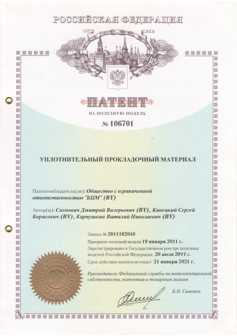 Патент №126761