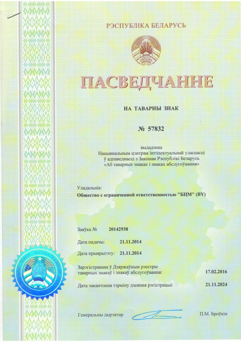 Пасведчанне №26700